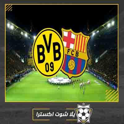مشاهدة مباراة برشلونة وبروسيا دورتموند