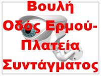 https://www.skylinewebcams.com/el/webcam/ellada/atiki/athina/ermou-street-syntagma-square.html