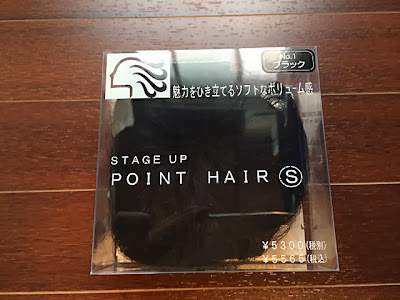 POINT HAIR(ポイントヘア)S ブラックNo1