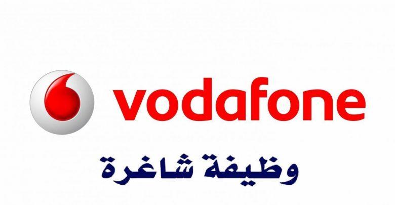 وظائف خالية في شركة فودافون مصر 2020