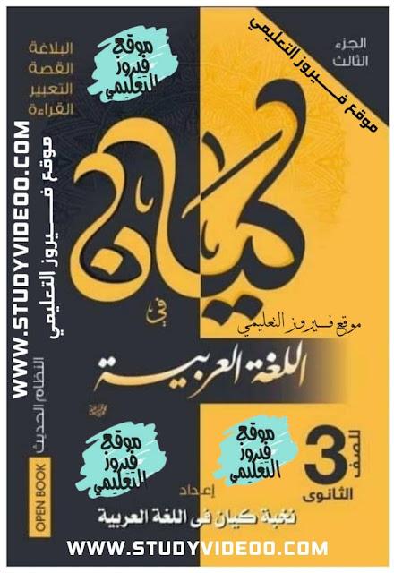 تنزيل كتاب كيان في اللغة العربية الجزء الثالث جزء البلاغة تالته ثانوي 2022