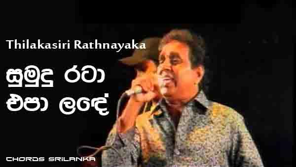 Sumudu Rata Epa Lande chords, Thilakasiri Rathnayaka chords, Sumudu Rata Epa Lande song chords, Thilakasiri Rathnayaka song chords,