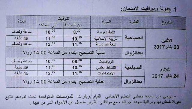 الجدولة الزمنية لامتحانات السنة السادسة ابتدائي بالمؤسسات التعليمية التابعة لمديرية إقليم الرحامنة