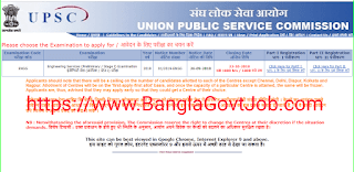 https://www.banglagovtjob.com/2018/09/upsc-recruitment-2018.html