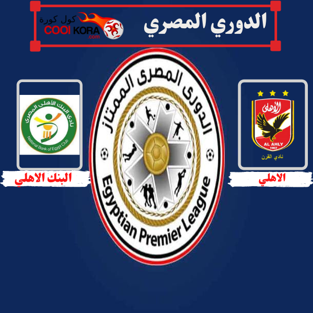 موعد مباراة الاهلي اما البنك الاهلي الدوري المصري