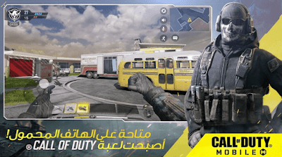لعبة Call of Duty