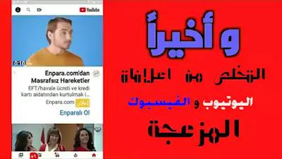 برنامج منع الاعلانات للاندرويد بدون روت , متصفح يمنع الإعلانات للاندرويد