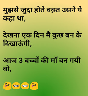 HIndi Jokes। Funny jokes Image। New Romantic jokes And Chutkule Hindi