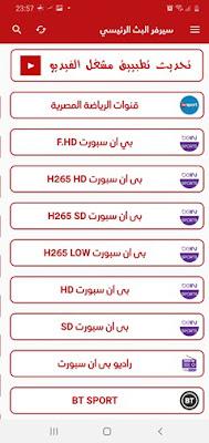 تطبيق Ostra TV لمشاهدة باقة بين سبورت والعديد من القنوات المشفرة والمفتوحة على الاندرويد