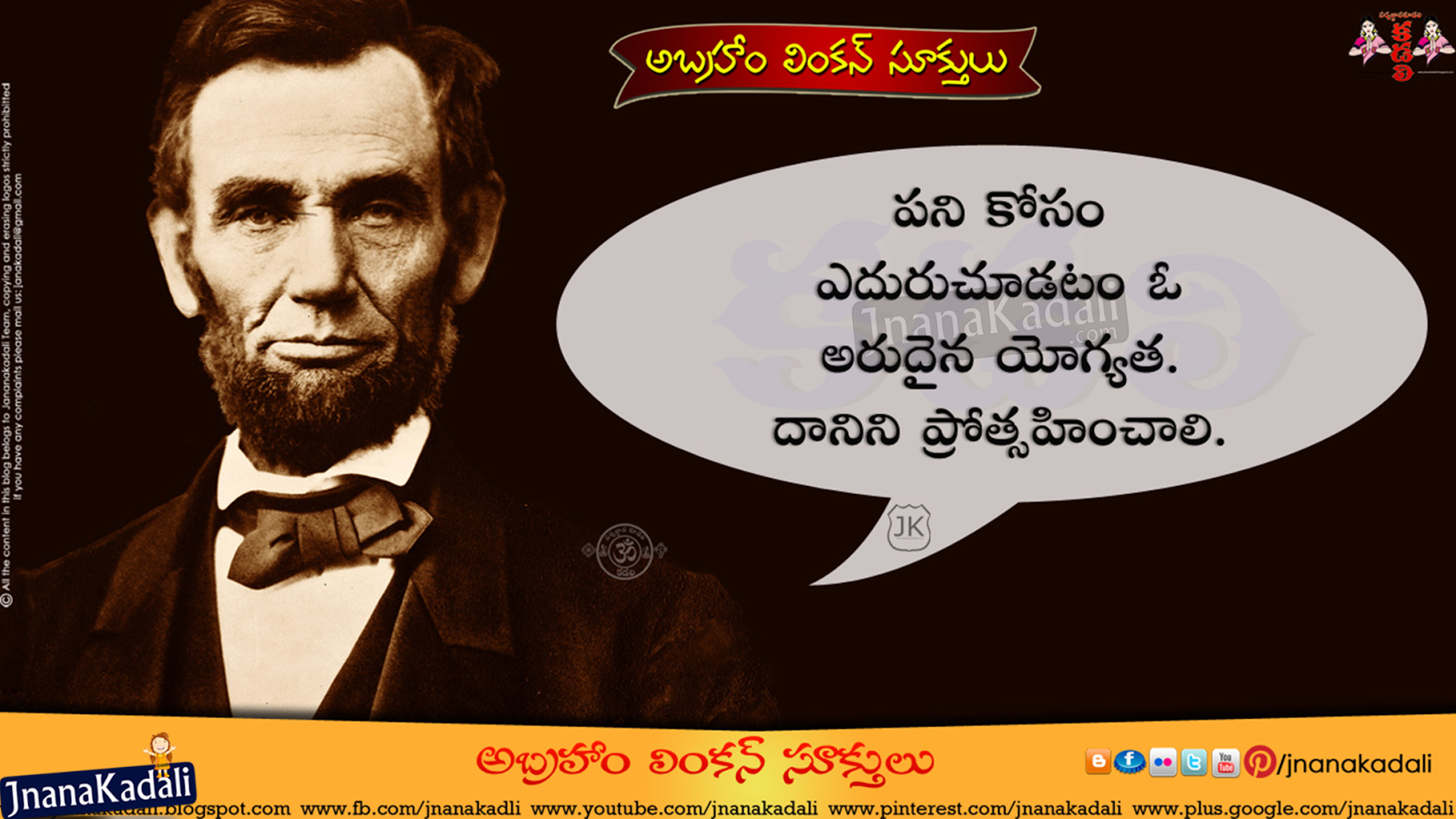 Abraham Lincoln Quotes On Life Abraham Lincoln Telugu Good Reads And Inspirational Sayings Images