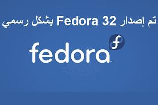 تم إصدار Fedora 32 بشكل رسمي