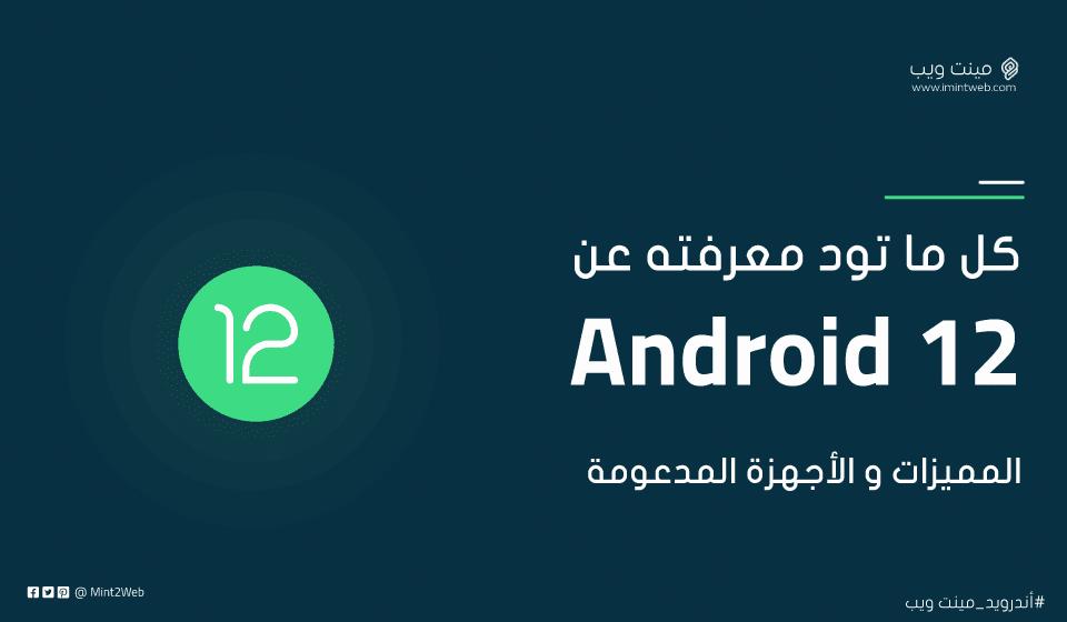 الهواتف التي ستحصل على اندرويد 12 (Android 12) .. مميزاته وطريقة تنزيل النظام