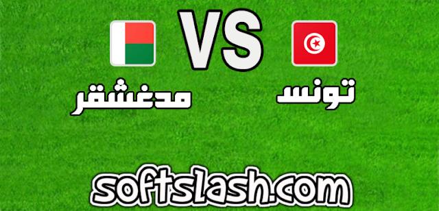 مباشر مبارة مدغشقر و تونس امم افريقيا بدون تقطيع