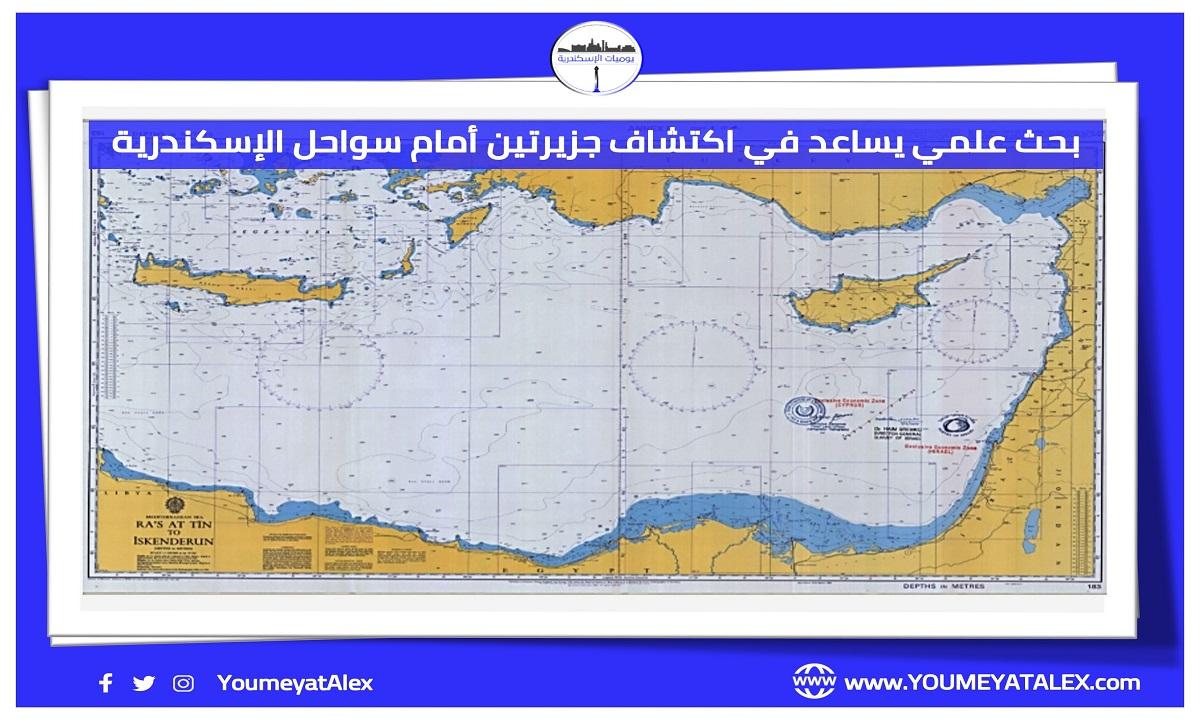 إنشاء جزيرة جديدة أمام سواحل الإسكندرية