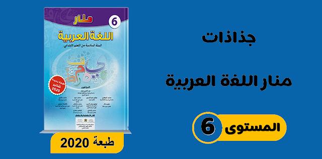 جذاذات الوحدة السادسة منار اللغة العربية للمستوى السادس ابتدائي