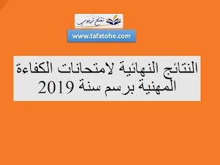 النتائج النهائية لامتحانات الكفاءة المهنية برسم سنة 2019