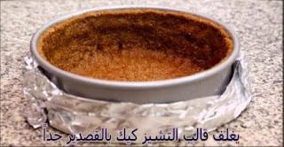 5 - بالصور والخطوات تشيز كيك اللوتس مذاق رائع