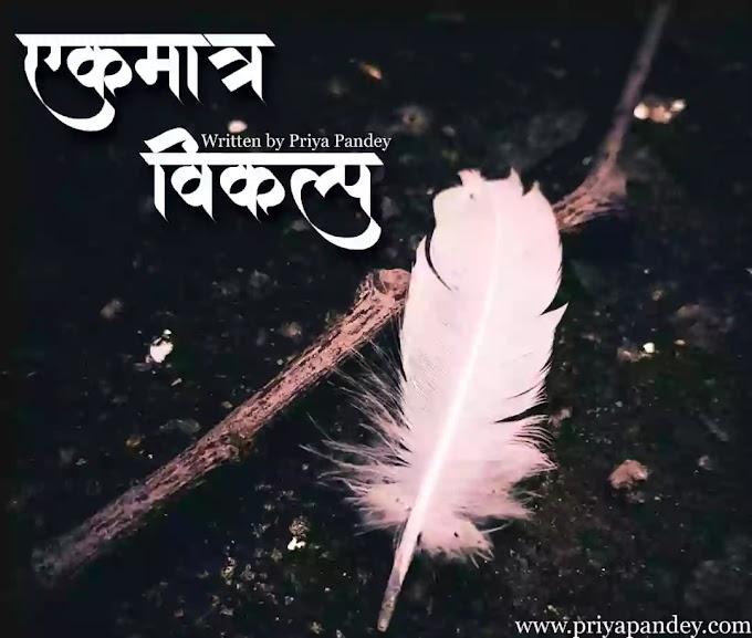 एकमात्र विकल्प | Ekmaatr Vikalp Hindi Thoughts By Priya Pandey
