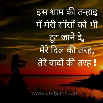 दर्द भरी शायरी हिंदी में लिखी हुई sms