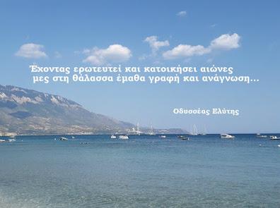 Το απέραντο γαλάζιο του Ελληνισμού