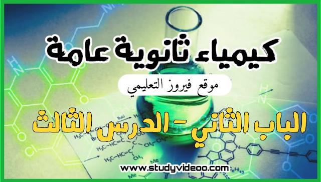 امتحان الكترونى الباب الثانى الدرس الثالث كيمياء الصف الثالث الثانوي  ثانويه عامه2021