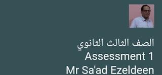 إختبارات شاملة في اللغة الإنجليزية مستر سعد عز الدين ثالثة ثانوي نظام جديد