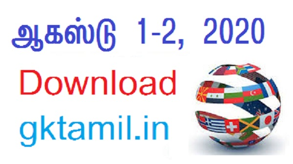 TNPSC Current Affairs August 1-2,  2020 - Download as PDF