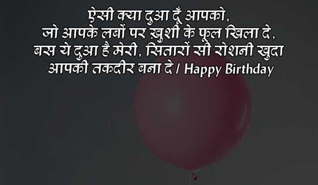 birthday status in hindi for wife