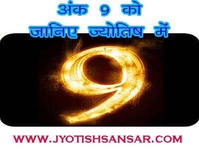 ank 9 ko janiye hindi jyotish me