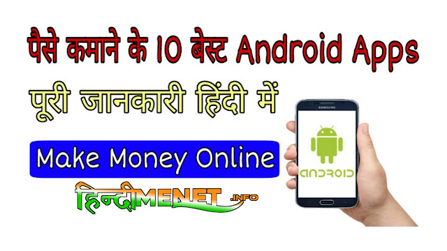 10 best money making apps for Android 2020