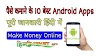 Earn Money By Android App 2020 | Mobile Earning Apps