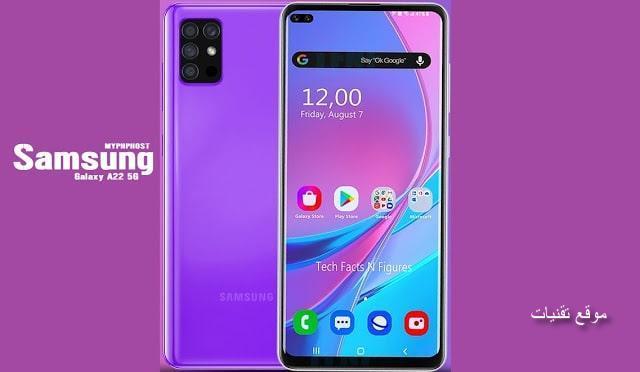 ارخص هواتف سامسونج Galaxy A22 5G يدعم الجيل الخامس