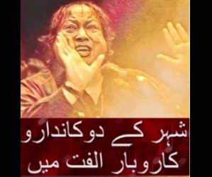 Lyrics Shaher Ke Dukandaro Karobar e Ulfat Mein Ghazal by Ustad Nusrat Fateh Ali Khan Collection