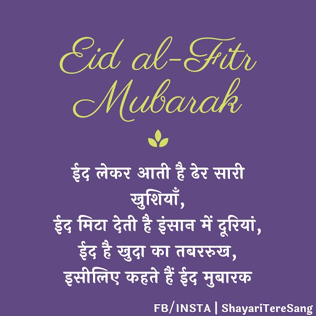 Eid Mubarak Shayari In Hindi With Image
