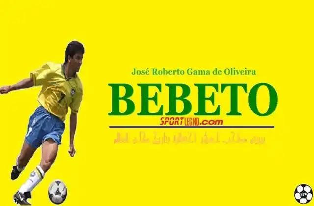 بيبيتو,هدف بيبيتو في أمريكا مونديال 94,هدف بيبيتو في هولندا ـ كأس العالم 94,هدف بيبيتو في أمريكا ـ كأس العالم 94,هدف بيبيتو في المغرب ـ كأس العالم 98,هدف بيبيتو في أمريكا كأس العالم 1994,هدف بيبيتو في النرويج ـ كأس العالم 98,هدف بيبيتو في الكاميرون ـ كأس العالم 94,البرازيل تفوز على نجوم العالم بهدفي بيبيتو وربرتو كارلوس