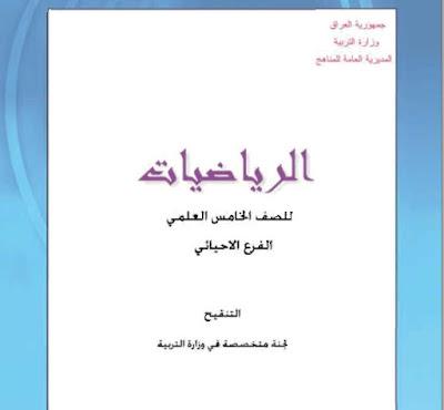 كتاب الرياضيات للصف الخامس العلمي الأحيائي المنهج الجديد 2018 - 2019