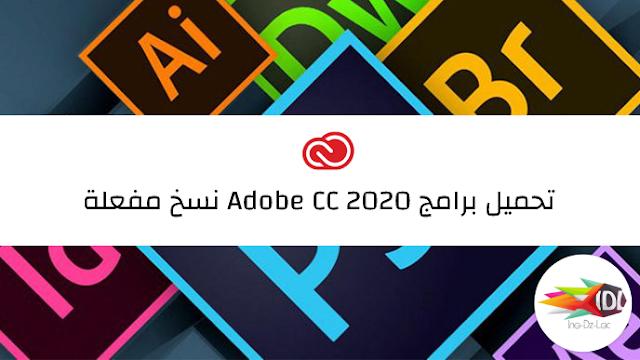 تحميل برامج ادوبي 2020 نسخ مفعلة Adobe CC 2020 الاصدرات الاخيرة