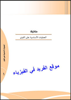 تحميل كتاب العمليات الأساسية على القوى pdf ستاتيكا، جمع المتجهات، تعريف القوة، إتزان القوى، قانون إيجاد محصلة القوة، تحليل القوة إلى مركبتين عمودية، محصلة القوة بطريقة التحليل والرسم البياني، بالطريقة التحليلية، محصلة قوتين متعامدتين، ستاتيكا عربي، الميكانيكا الهندسية pdf، منهج السعودية