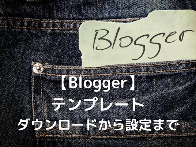 【Blogger】テンプレート ダウンロードから設定まで