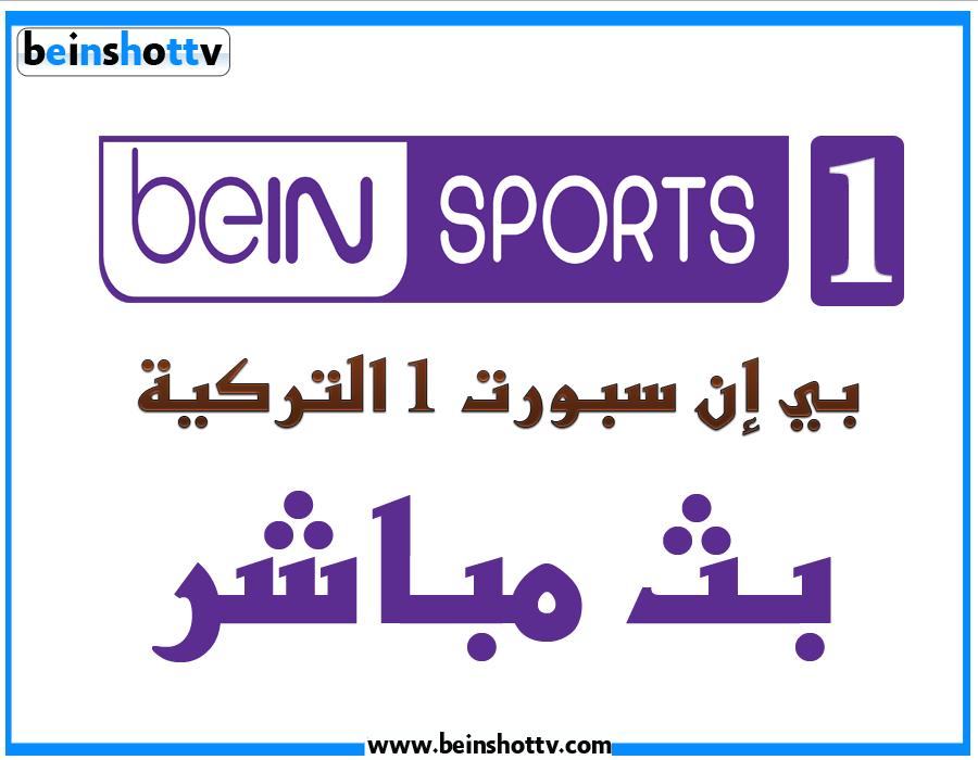 مشاهدة قناة بي إن سبورت 1 التركية اتش دي بث مباشر bein sport 1 turkiye Live