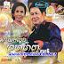 [Comedy] Ayai Pum Manh Part 06 | Khmer Song 2019