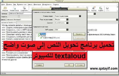 برنامج تحميل النص إلى كلام واضح TextAloud للكمبيوتر