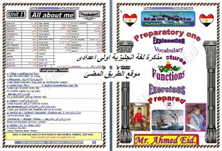 حمل مذكرة وورد جديدة للغة الانجليزية, للصف الاول الاعدادي الترم الاول لمستر أحمد عيد