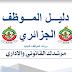دليل الموظف الجزائري، مرشدك القانوني الاداري pdf