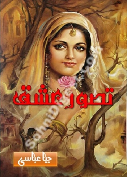 tasawur-e-ishq-novel-pdf-download