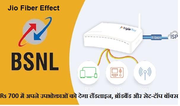 Jio Fiber Effect: BSNL का बड़ा ऑफर, एक साथ मिलेंगी Triple Play सेवाएं, triple play