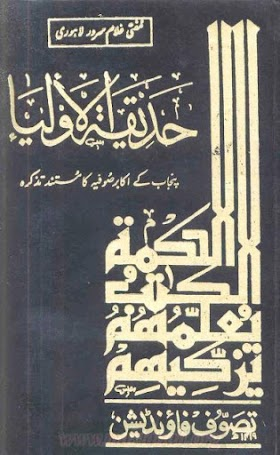 Hadiqat-ul-Auliya Urdu Book