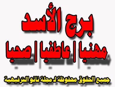 حظك برج الأسد اليوم الأحد 5 ابريل 2020 صحيا واجتماعيا