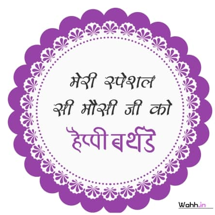 Birthday Wishes For Masi In Hindi Images