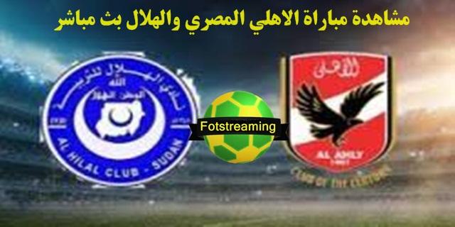 مشاهدة مباراة الاهلي المصري والهلال بث مباشر بتاريخ 06-12-2019 دوري أبطال أفريقيا
